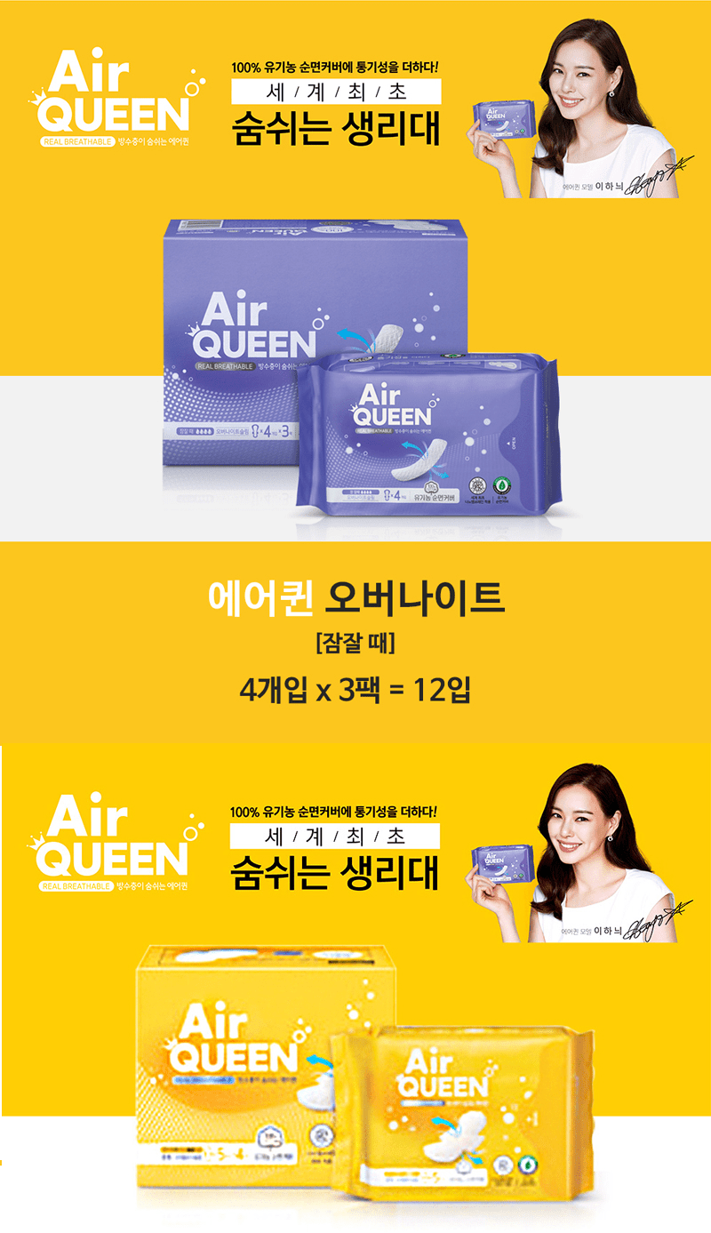 air queen nano sanitary pad